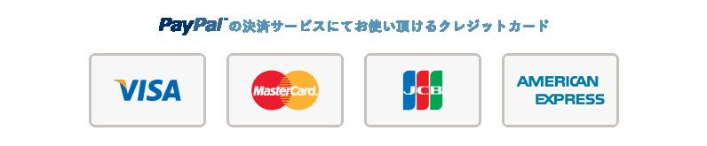 Paypalの決済サービスにてお使い頂けるクレジットカード/visa/master/JSB/American Express